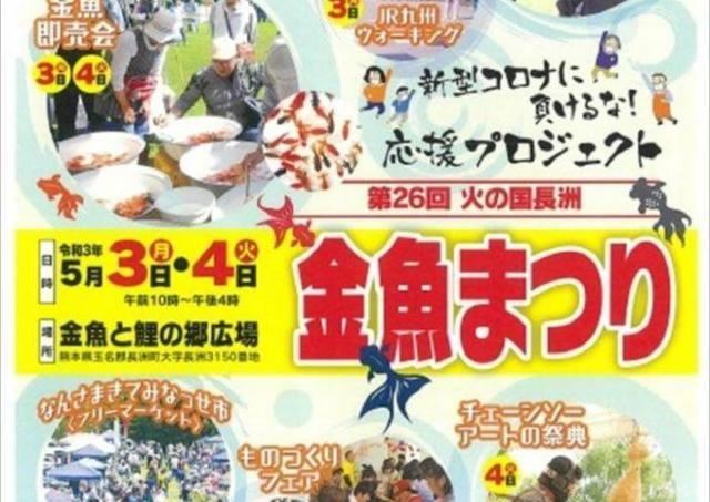 新型コロナに負けるな!長洲金魚まつりが5月3・4日に開催