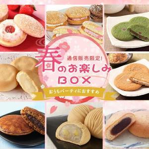 【送料無料】亀屋万年堂のお菓子詰め合わせ23個入りで3500円以下!GWずっとこれでいい。