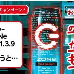 ローソンで「ZONe」買うともう1本!26日までだよ~