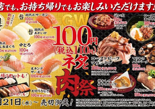 【スシロー】びん長まぐろ、大切りうなぎも110円!GWずーっとお得だよ。