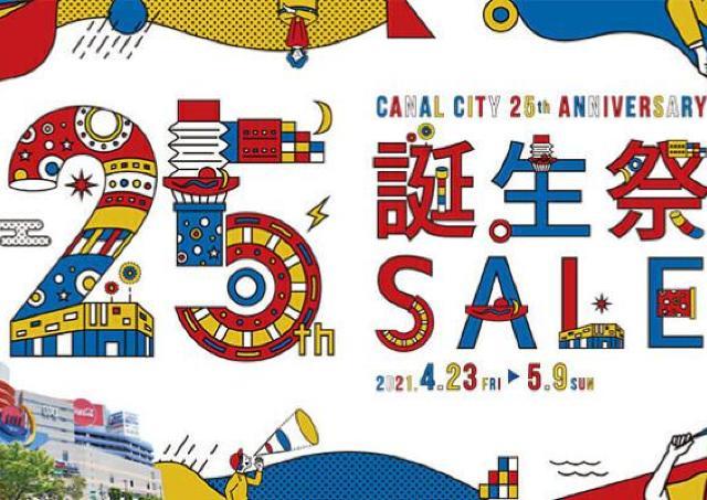 キャナルシティオーパが4月23日より「25th誕生祭セール」開催