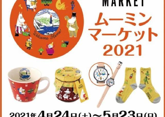 オリジナルグッズ多数「ムーミンマーケット」広島パルコで開催