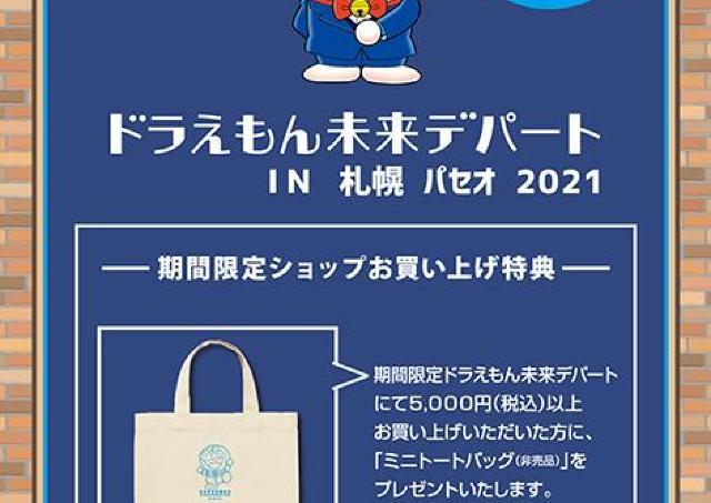 北海道で初開催「ドラえもん未来デパート」