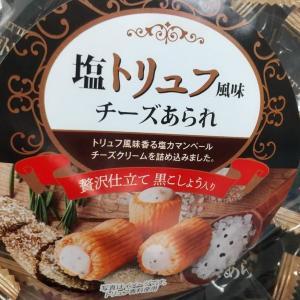 成城石井の「チーズあられ」に手が止まらない...!無限ザクザクしちゃう。