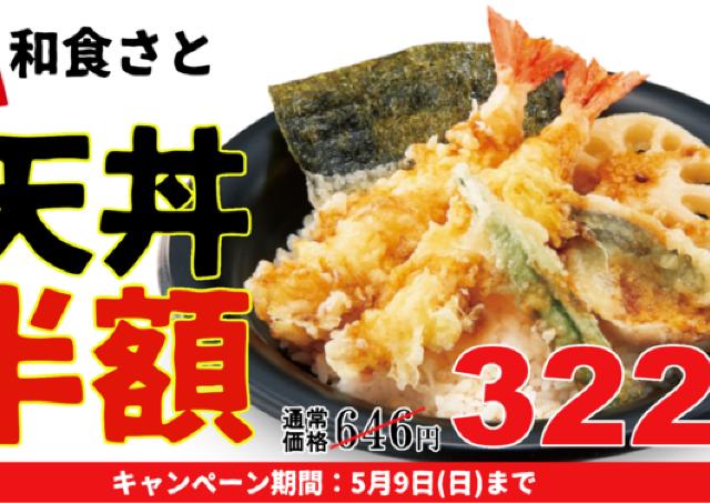 【和食さと】人気の「天丼弁当」が半額以下だと!?GW中のご飯は頼ろう。