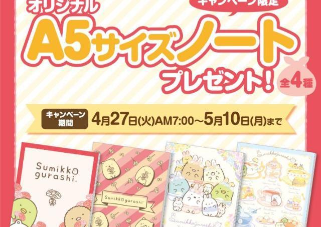 【激カワ】すみっコのオリジナルノートがもらえる!ファミマへ急いでGO。