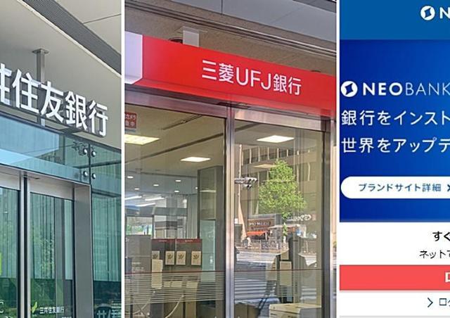 今年変わる「銀行のポイントサービス」。どれくらいお得なの?
