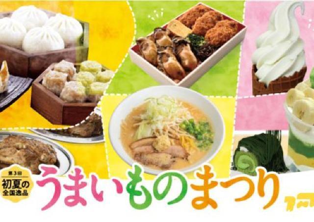 豚まん、かに、かき、うに...日本中の「うまいもの」が大集合!