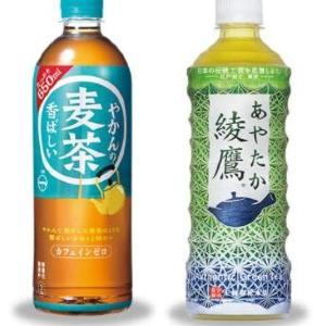 お茶好きに朗報。セブンで新作の「麦茶」買うと「綾鷹」もらえるよ!