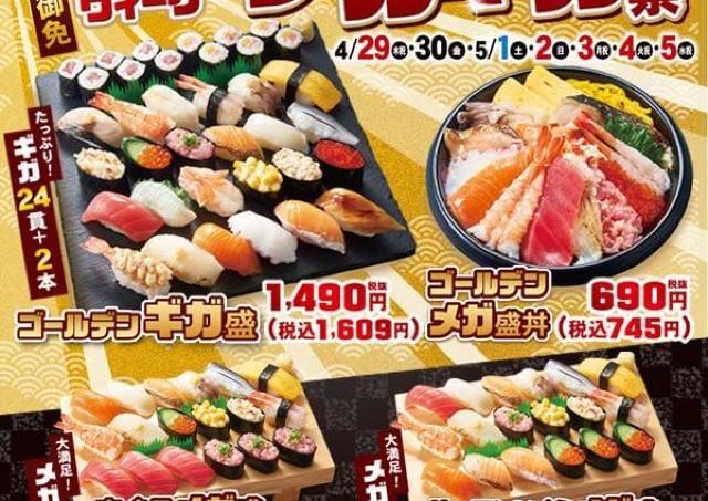 GWは小僧寿しでおうち寿司パだ!ギガ盛セット、ほんとにボリューミー。