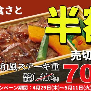 豪華ステーキ重が半額!GW中は「和食さと」にお世話になろう。