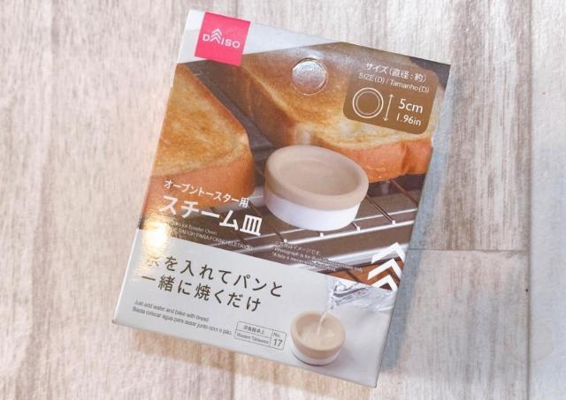 【実践】110円で食パンが「外サク中ふわ」になる!?ダイソーの「スチーム皿」は買って損なし!