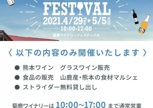 「菊鹿ワイナリー」でGWイベント、縮小しつつ開催