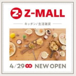 ライフスタイルショップ「Z‐MALL(ゼットモール)」東北初出店