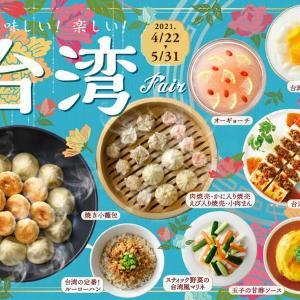 大丸札幌店で台湾ブッフェ