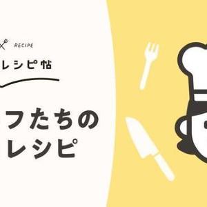 GWは自宅が料理教室!人気店のシェフたちが「自慢の一品」を動画でレクチャー
