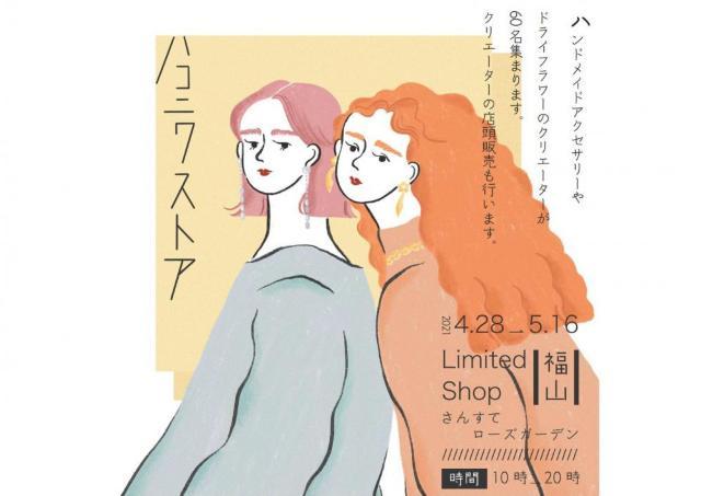 福山初出店!「ハコニワストア」期間限定ショップがオープン