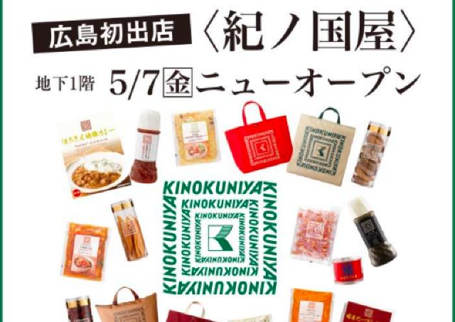 広島初出店!「紀ノ国屋 アントレ」広島三越にニューオープン