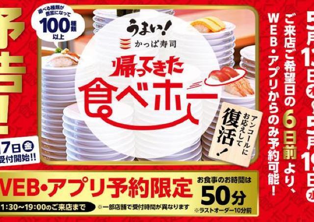 【7日間限定】100種以上が食べ放題。かっぱ寿司の人気企画が待望の復活!