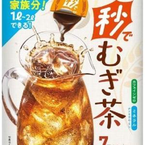 待ち時間なしの「秒でむぎ茶」日東紅茶のポーションはこの夏常備必至!