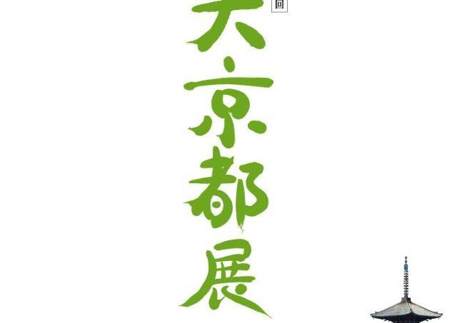 伝統と現代の感性が織りなす、京都の美味を満喫しよう!