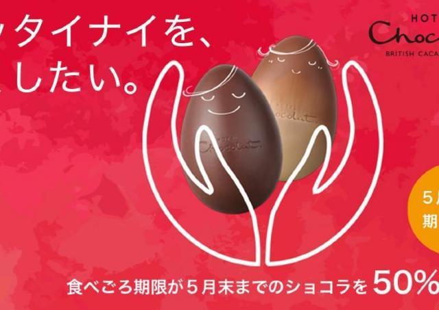 「ホテルショコラ」食べごろ期限迫るチョコを50%オフで販売!もったいないをなくしたい。