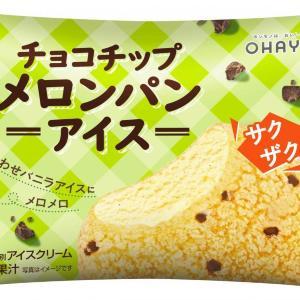 【ファミマ】見つけたら即カゴに入れたい。爆売れ「メロンパンアイス」からチョコチップ入り登場!