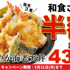 【和食さと】半額テイクアウト!初夏のお弁当祭りだ、わっしょい~!