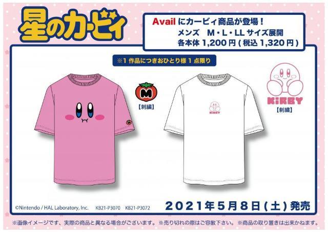 【アベイル】「可愛い」「売り切れてた」星のカービィTシャツは見つけたら即カゴへ。
