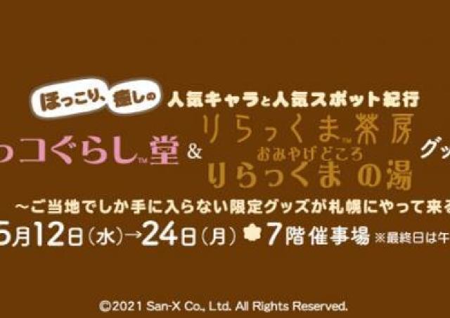 ほっこり癒しのキャラクターと日本全国の人気スポット紀行