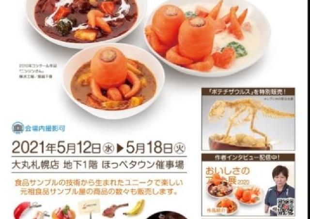 食品サンプルによる驚きと感動の世界