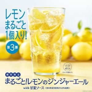 熊本の生産者を応援!モスの「甘夏」使ったドリンク、爽やかで夏にぴったり。