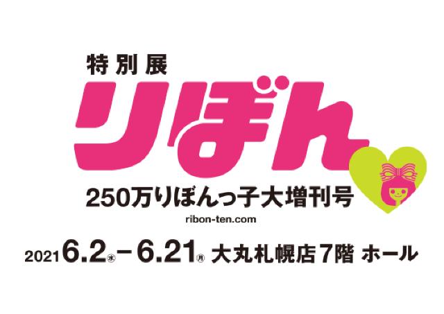 250万人の乙女のバイブル、札幌で「りぼんっ子」の展覧会開催