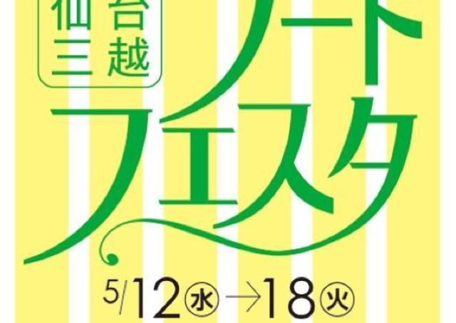 おなかも心も満たされよう...仙台三越に美味しいものが大集合!