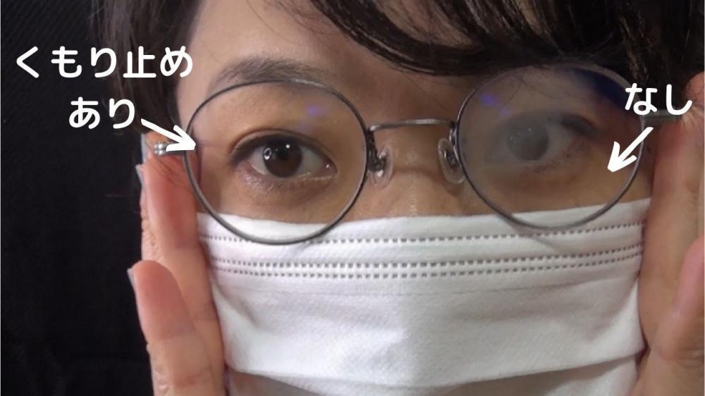止め ダイソー メガネ 曇り 100均のメガネ曇り止めグッズ4選!マスクをつけてもクッキリ快適♡