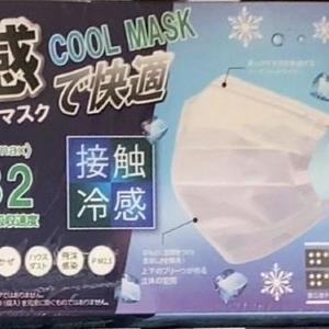 ひんやり「冷感」使い捨てマスク、業務スーパーなら50枚498円で売ってたよ。