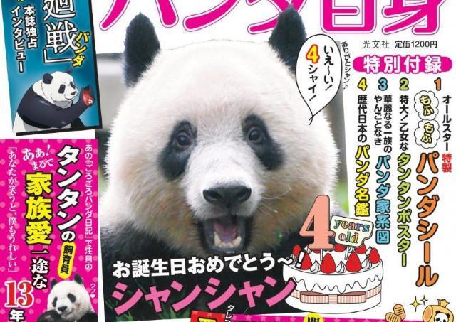 【話題沸騰】パンダ×女性自身再び!呪術廻戦のパンダ先輩もデビュー、買わなきゃ。