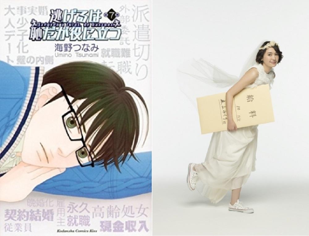 新垣結衣さん&星野源さん結婚おめでとう!今すぐ「無料」で「逃げ恥」全話を観る方法。