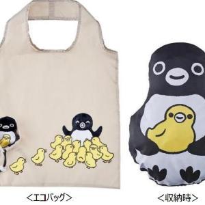 可愛すぎ!畳むと「suicaペンギン」になるエコバッグ。連れて帰るしか。