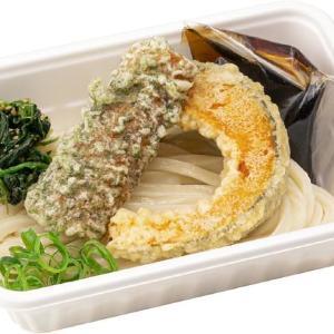 はなまるの「新うどん弁当」が至れり尽くせり。370円でうどん、天ぷら、おかずが楽しめる!