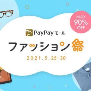 最大90%オフ!PayPayモールの「ファッション祭」で夏服お得にゲットしよ。