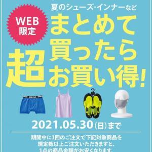 【急げ】プチプラ「ヒラキ」がWEB限定まとめ買いセールやってるよ!