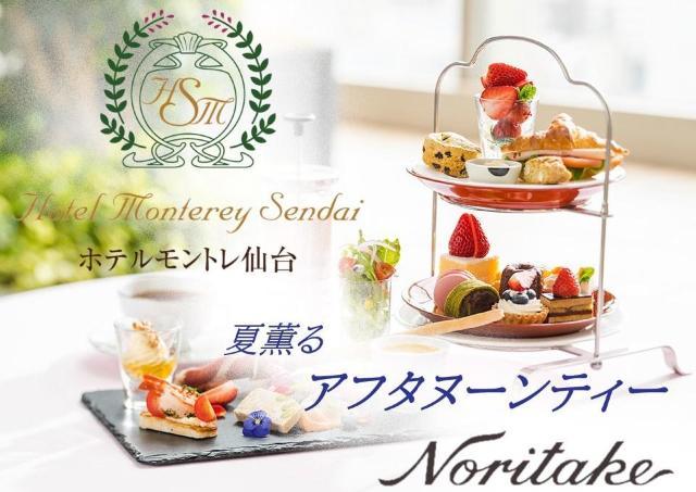ノリタケの食器とともに楽しむ初夏のアフタヌーンティー