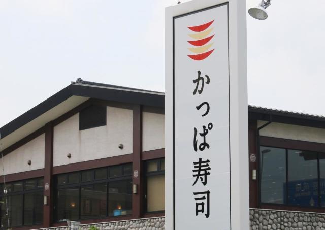 【予約は争奪戦】かっぱ寿司の「食べ放題」再び!今回は12日間だよ~。