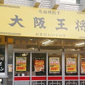 「特別な餃子」必ずもらえるだって!?大阪王将のスタンプキャンペーン見逃せない。