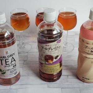 紅茶好き記者が正直レビュー。コンビニ3社「無糖アールグレイ」を飲み比べ