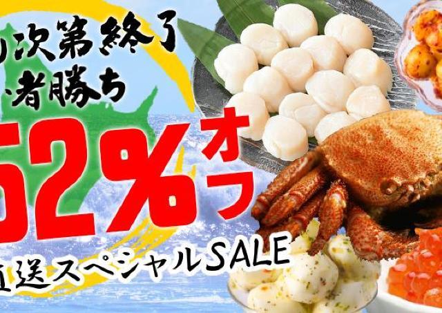 【送料無料】最大52%オフ!北海道のオンライン物産展がお得すぎ。これはポチる...。