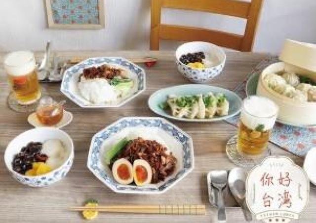 小洒落た食器やファブリックで、台湾風のテーブルコーデを楽しんで!