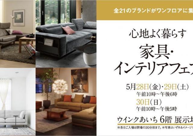おうち時間を豊かに彩る、家具&ファブリックが勢ぞろい!