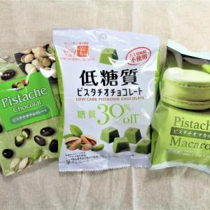 【セブン】ピスタチオ特集!気になる3商品食べ比べ